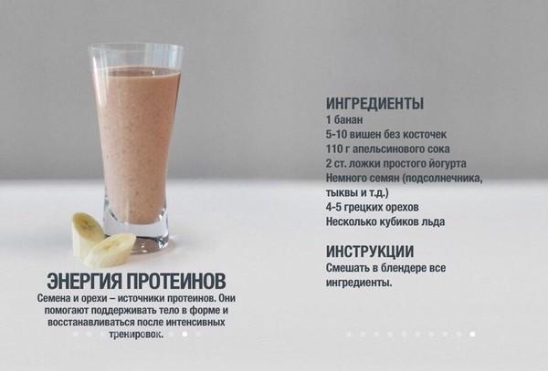 Коктейль с бананом